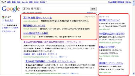 アドセンス(AdSense) 検索連動